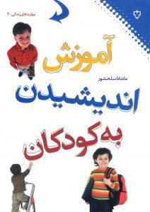 آموزش اندیشیدن به کودکان
