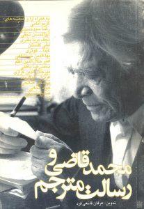 محمد قاضي و رسالت مترجم