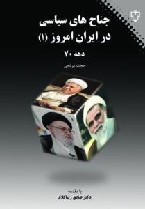 جناح هاي سياسي در ايران امروز