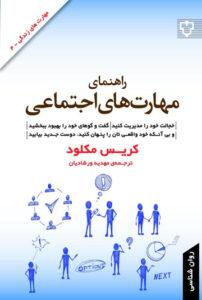 راهنمای مهارتهای اجتماعی